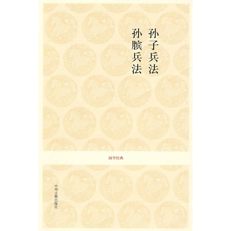 The art of war. sun bin's art of war/chinese classics volume 1st/liuguo jian. panghai dai note translation bestseller Books