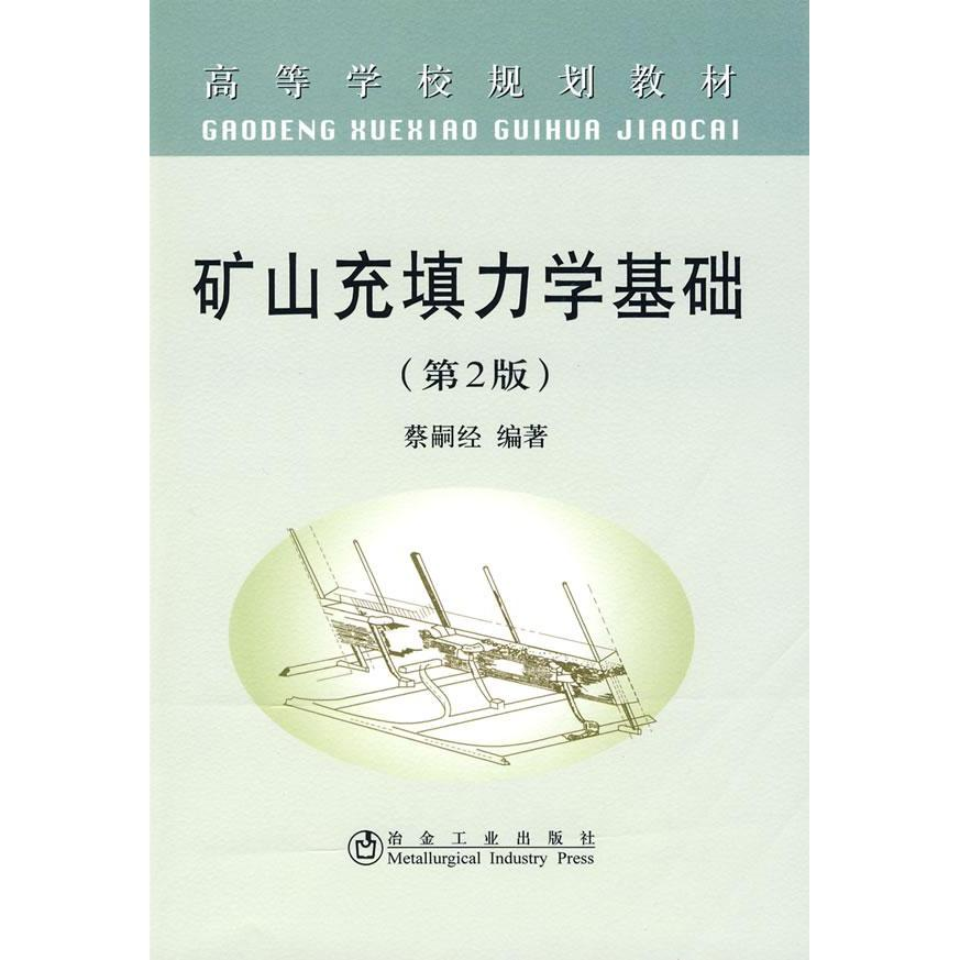 The backfilling mechanics basis (2nd edition) (high) \ cai heir by | xinhua bookstore genuine selling Books