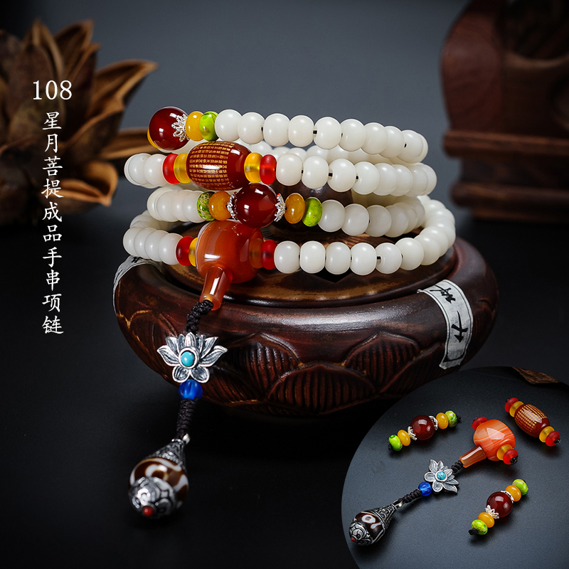 The cool color-nepal natural white bodhi root 108 beads bracelets jewelry accessories bracelet necklace men and women