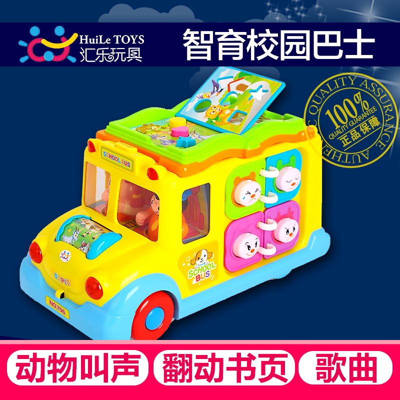 The department of music campus bus toy car project car toys for children educational early childhood years old boy universal electric