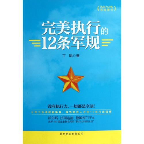 * * The implementation of article 12 army regulation ding cong genuine economic books