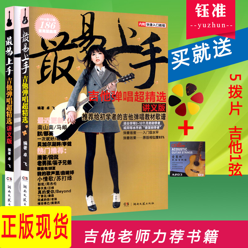 The most approachable guitar guitar tutorial guitar playing and singing super selection 、 handout version 186 popular songs of your choice