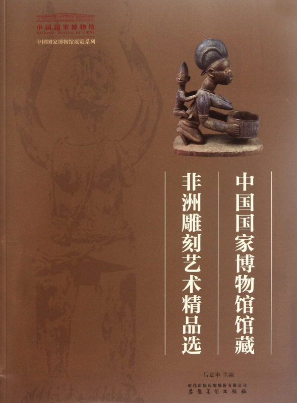 The national museum of china carving art selected collections of africa/medium