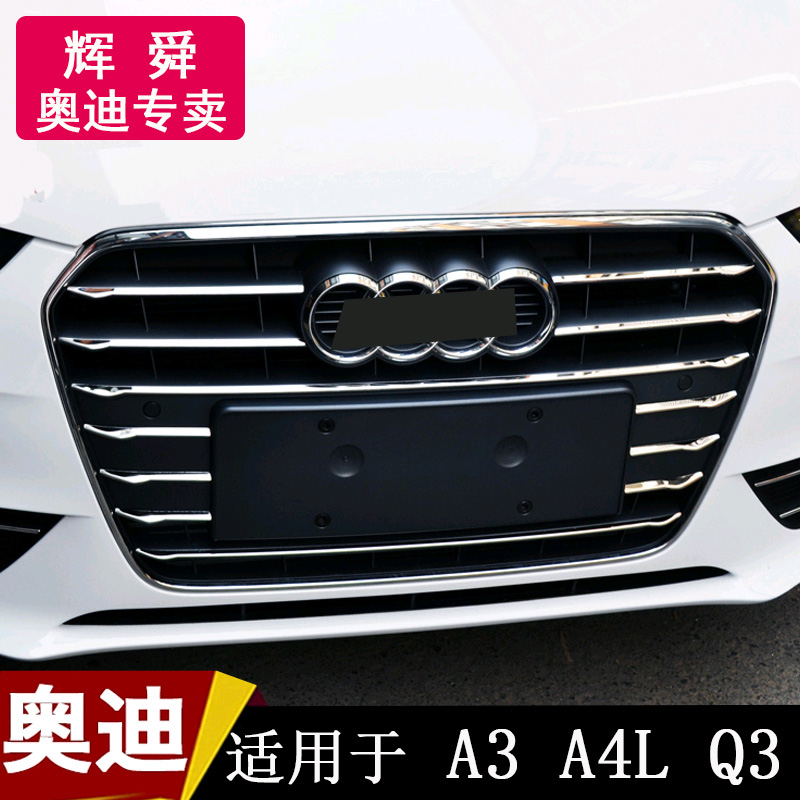 The new audi a3 models q3 grille trim strip light 16 stainless steel mesh grille trim frame audi a4l in the network modification highlight bar