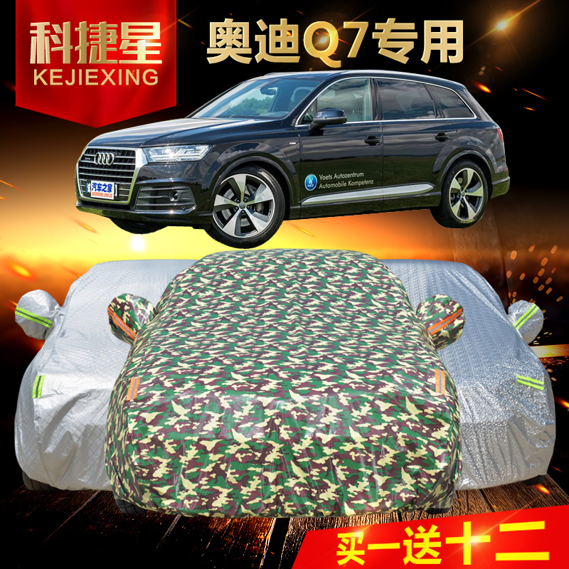 The new audi q7 audi q7 suv special sewing car hood suv car cover rain and sun shade thicker sunscreen anti