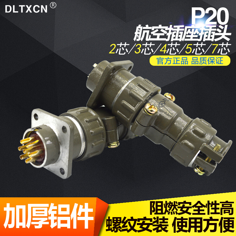 The new aviation plug and socket connector p20-2 core 3 core 4 core 5 core 7 core diameter 20mm