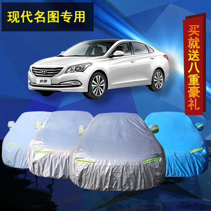 The new beijing hyundai name figure sewing car cover special thick waterproof sunscreen car cover car cover sun rain insulation