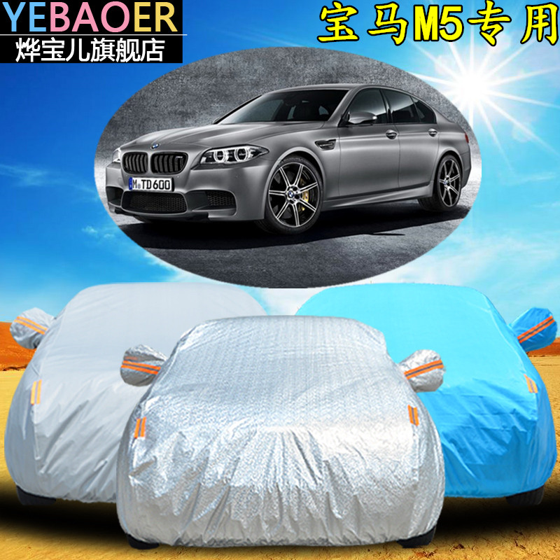 The new bmw m5 sedan special sewing rain and sun shade car cover car cover thicker coat in summer season insulation film