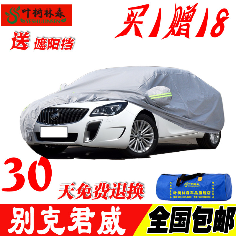The new buick regal sewing car hood insulation rain sun shade jimmys regal special car cover thicker section 15