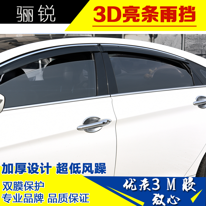 The new byd f3 speed sharp s6 qin tang song yuan g3 l3 dedicated s7 tailgate window rain rain gear to protect myself Rain gear eyebrow