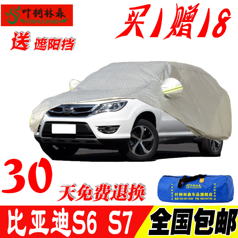 The new byd s7 byds7 dedicated suv car cover sewing sunscreen car hood rain sun shade thicker