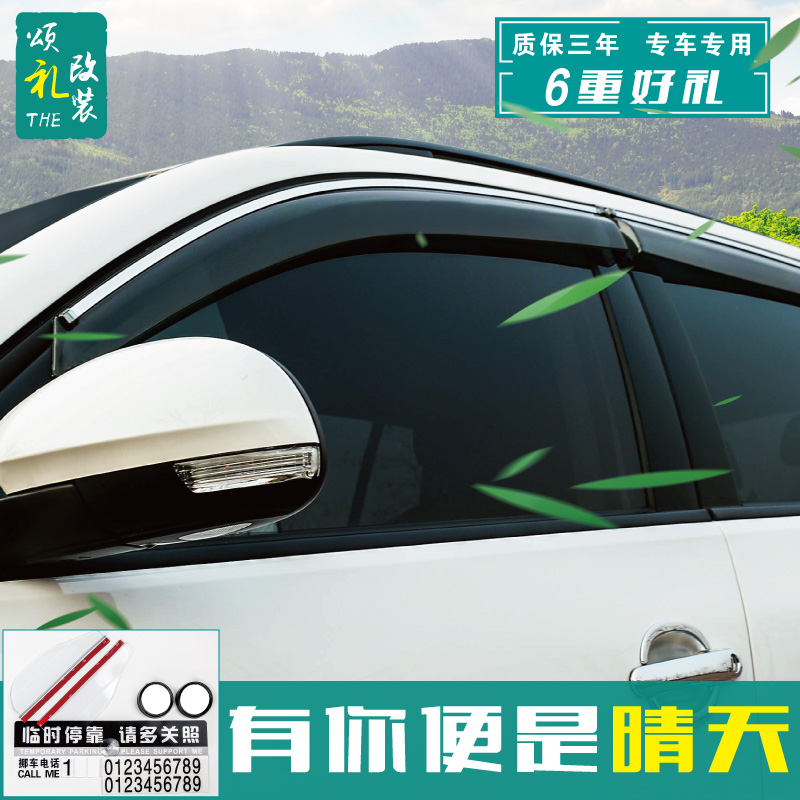 The new changan star cx20 cause still xt modified junichiro koizumi 2 s decorative stainless steel bright bar window rain shield Rain storm eyebrow