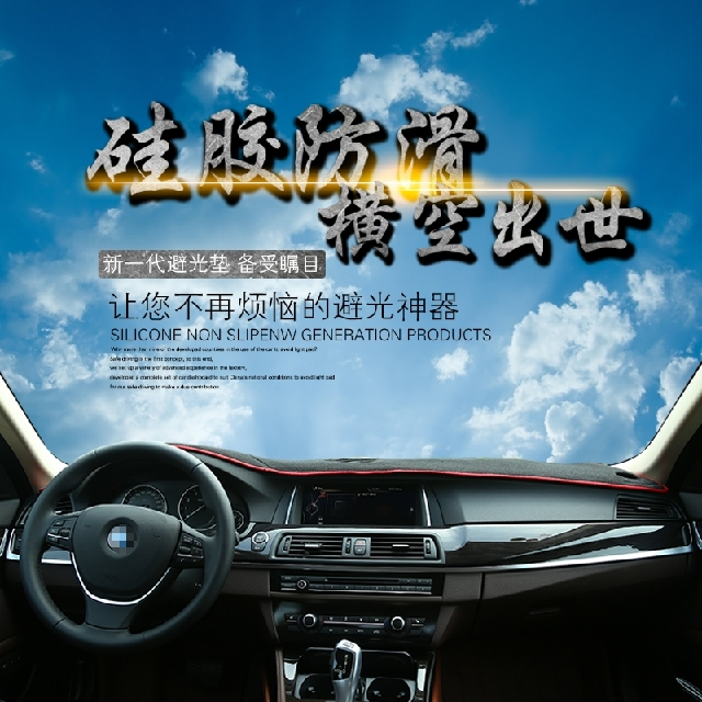 The new changan star star card S201D201 driving in the control pad dashboard mat dark sun visor shading insulation