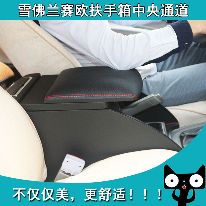 The new chevrolet sail love cd europe dedicated armrest hand box hereby coward paragraph 2016 paragraph 13/12/11 refit