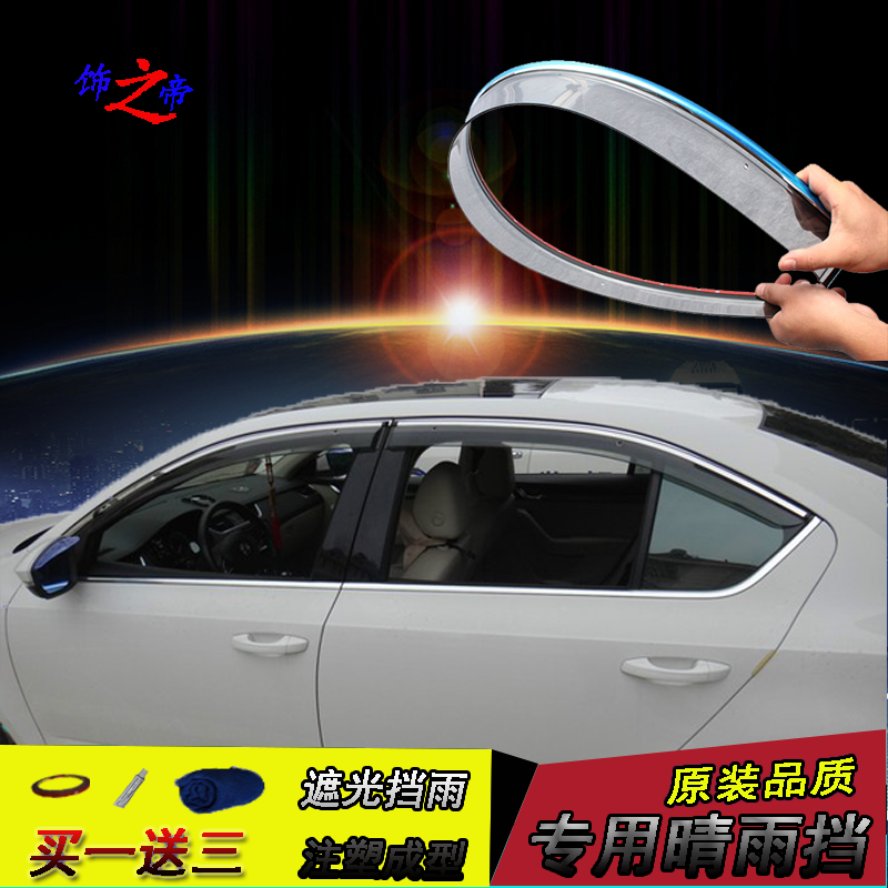 The new citroen elysee sega C3XR16 citroen c4l citroen c3-xr rain shield window rain frieze