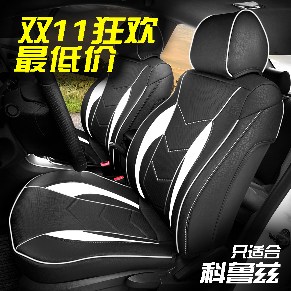 The new cruze seat cover seat cover old chevrolet cruze modified special four seasons general wholly surrounded by large leather seat cover
