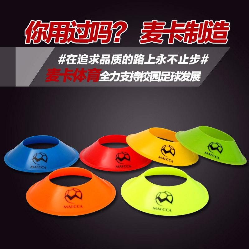 The new football logo plate dish obstacle signpost marker flag logo plate football training supplies and equipment thicker type