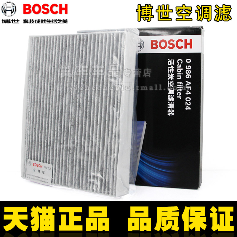 The new ford mondeo sharp boundary made taurus bosch air filter air conditioning filter filter grid