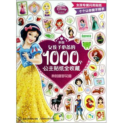 The new girl princess stickers essential 1000 full collection (my sweet dream garden) beauty