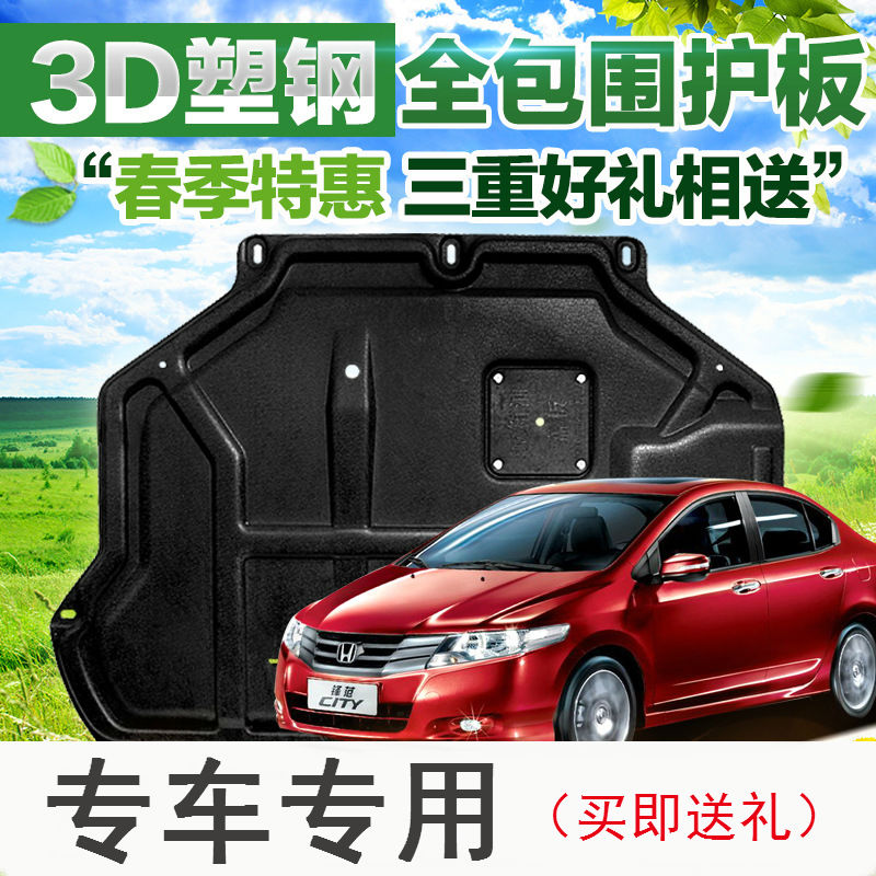 The new honda crv platinum rui ling faction odyssey bin chi dedicated 3d engine skid plate steel