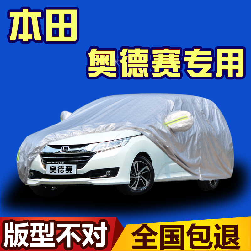 The new honda odyssey sewing thick waterproof sunscreen car hood rain snow anti freeze special car coat