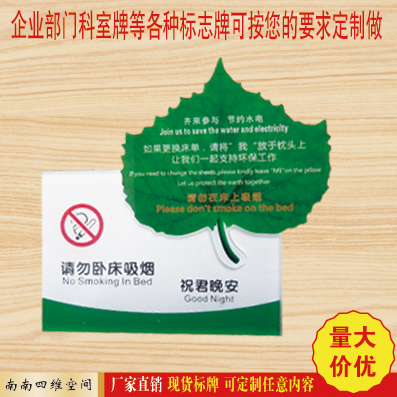 The new hotel leaves hotel service brand licensing taiwan card do not smoke in bed environmental bedside card zhu king night