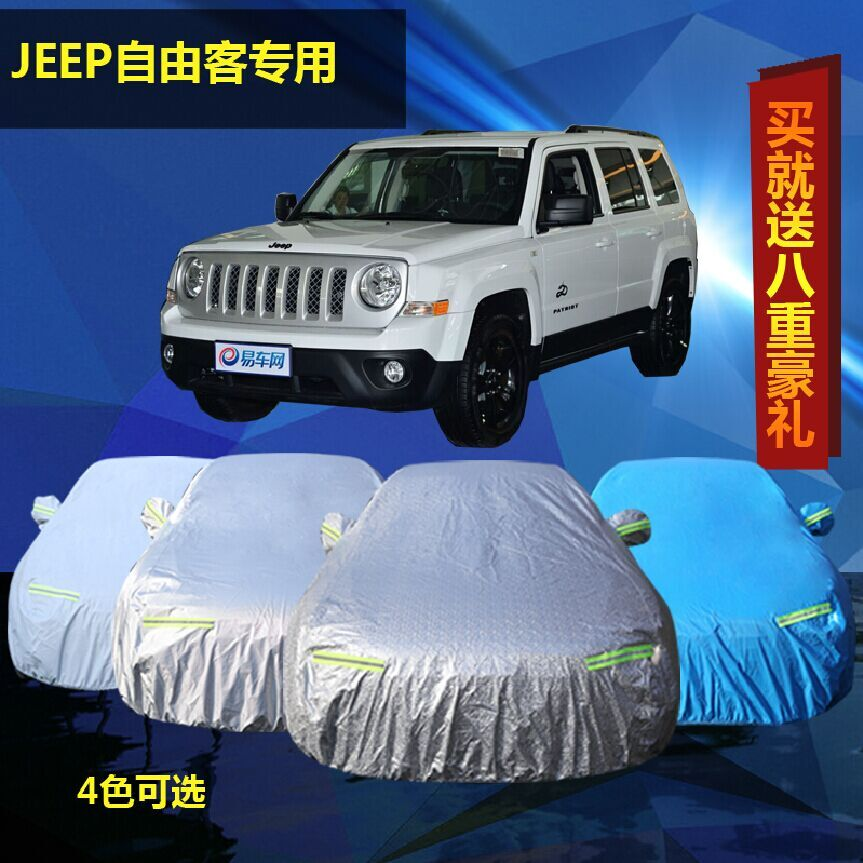 The new jeep freedom passenger suv aluminum sewing car cover special thick sunscreen car hood insulation rain shade