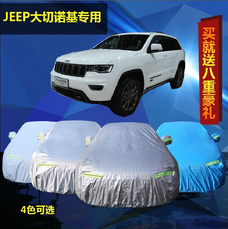The new jeep grand cherokee aluminum sewing car cover special thick sunscreen car hood insulation rain shade