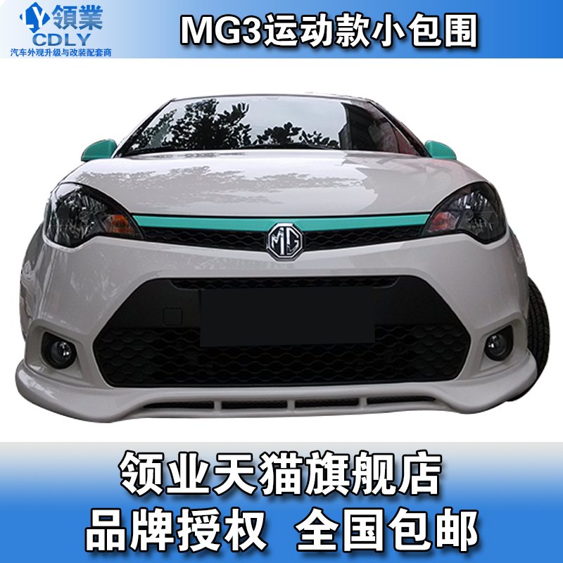 The new mg3 mg3 mg3 surrounded surrounded by a small sporty skirts surrounded by 14 models mg3 modified paint