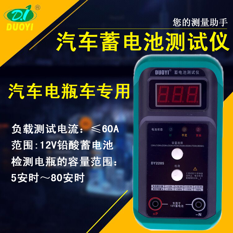 The new one more explicit DY2205 car smart car battery tester battery tester