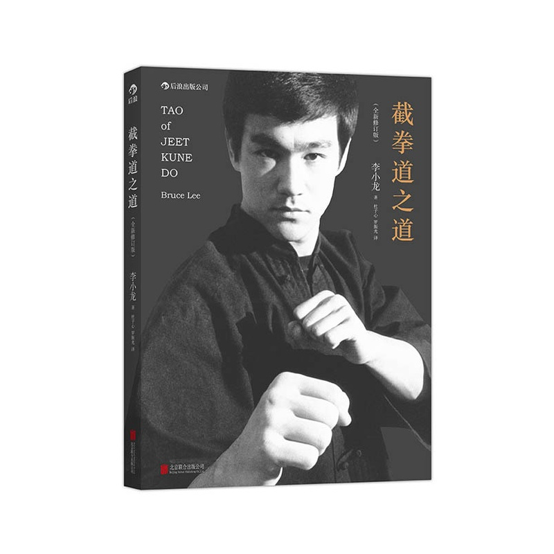 The new revised version of the tao of jeet kune do bruce lee | translator: du heart//luo zhenguang