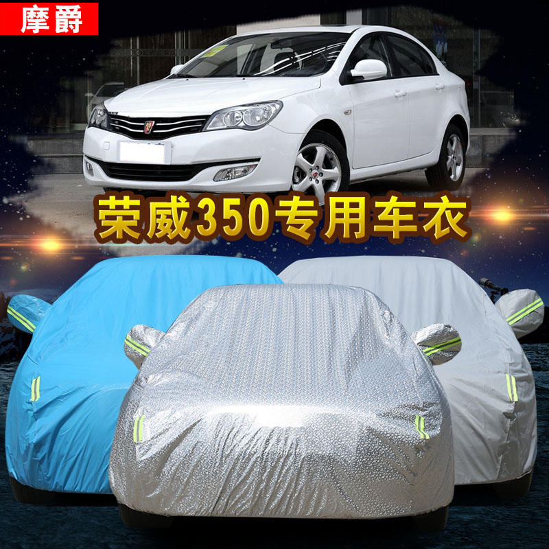 The new roewe 350 dedicated thick sewing car hood insulation rain sun shade cloth poncho car cover car coat