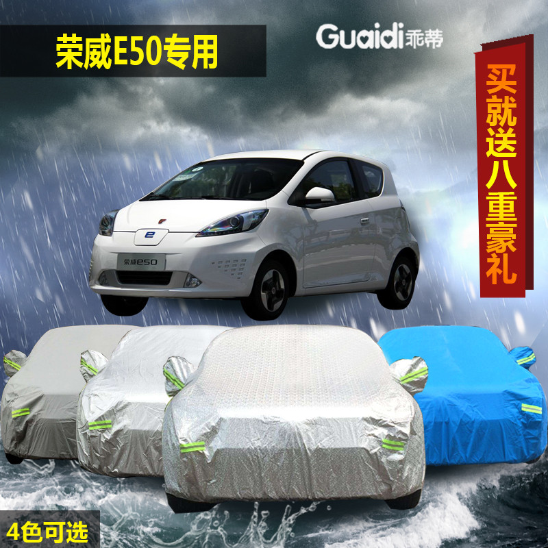 The new roewe e50 special thick sewing car cover dust sunscreen car hood insulation aluminum rain and sun shade