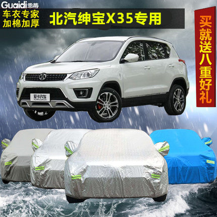 The new saab beiqi x35 plus special thick sewing car cover dust sunscreen car hood insulation aluminum rain and sun shade