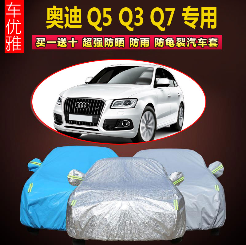 The new sewing sunscreen car hood audi q5q3q7 audi q5 suv suv car cover special thick oxford cloth car cover