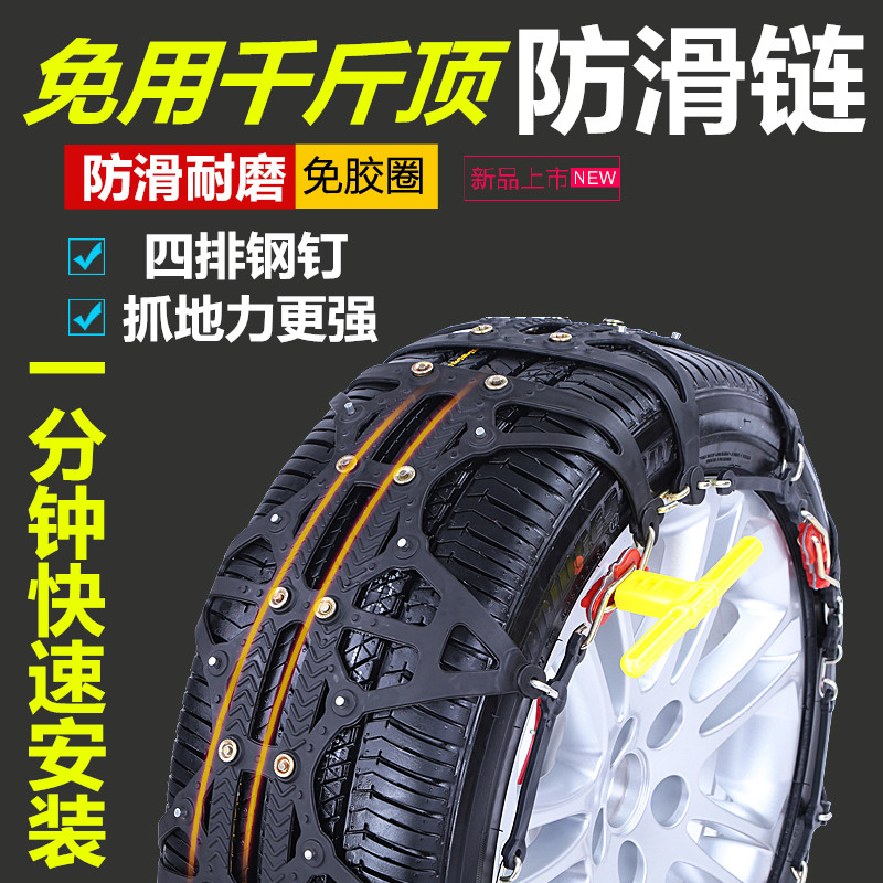The new skoda octavia/xin rui/crystal sharp/wild emperor/hao rui xin moving speed to send special car wheel tire Skid chains tendon