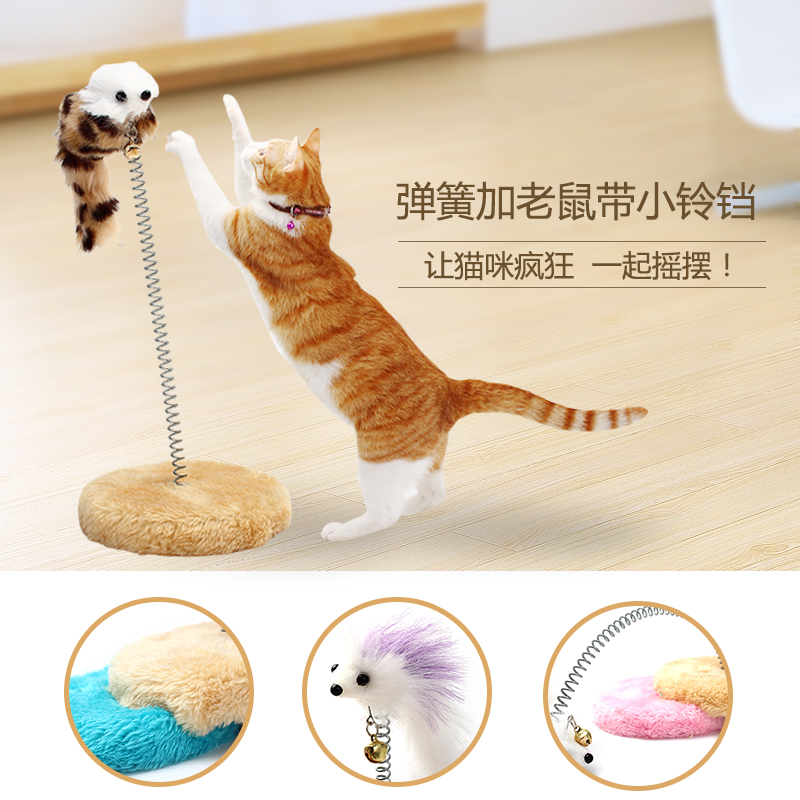 The new small round spring mouse cat scratch board jumping pet funny cat toy pet toy cat toy cat tree