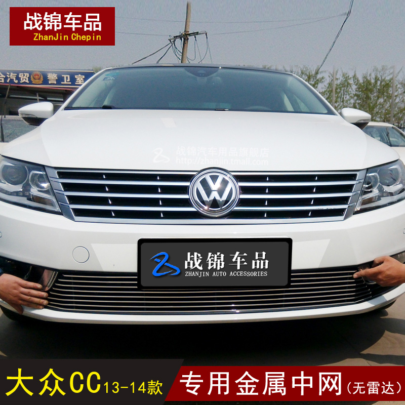 The new volkswagen cc cc modified special metal mesh front grille face decorative accessories decorative light strip under the net