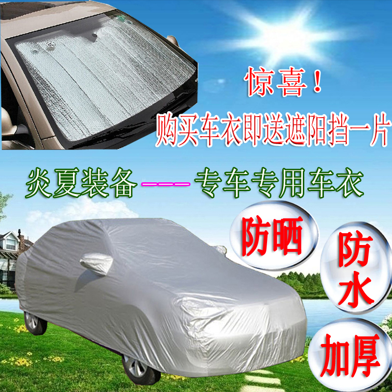 The new volkswagen passat magotan sagitar lavida new passat bora jetta special sewing sunscreen car sewing car hood