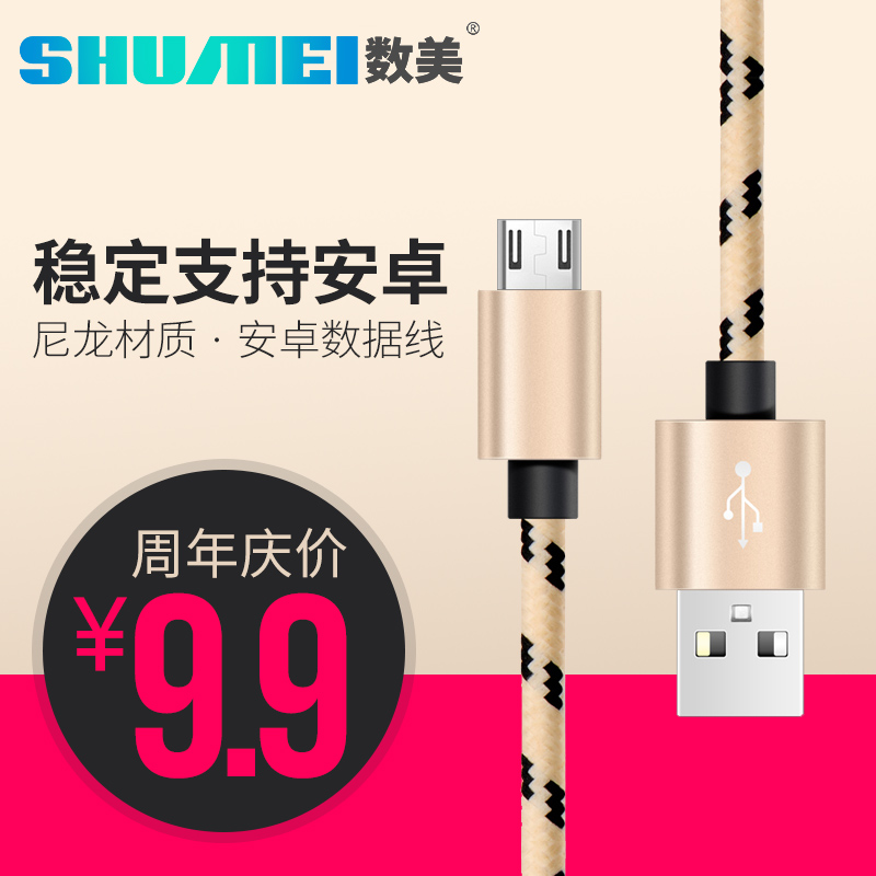 The number of us speed universal data cable andrews samsung huawei millet red rice mobile phone charging cable usb punch fast charge