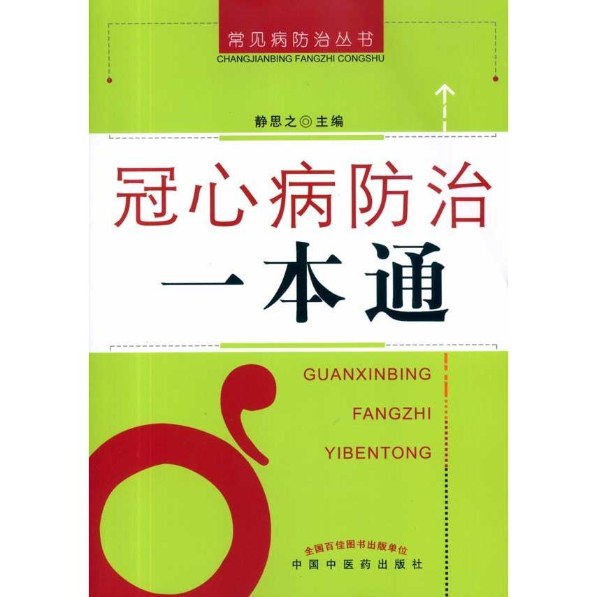 The prevention of coronary heart disease prevention and treatment of common diseases a pass [a pass] health family health care xinhua bookstore genuine selling science Figure books wenxuan network