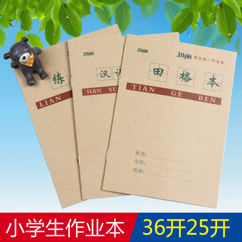 The primary job of the pinyin this exercise honda grid this little book commenced operations of this 36 open 25 large exercise book