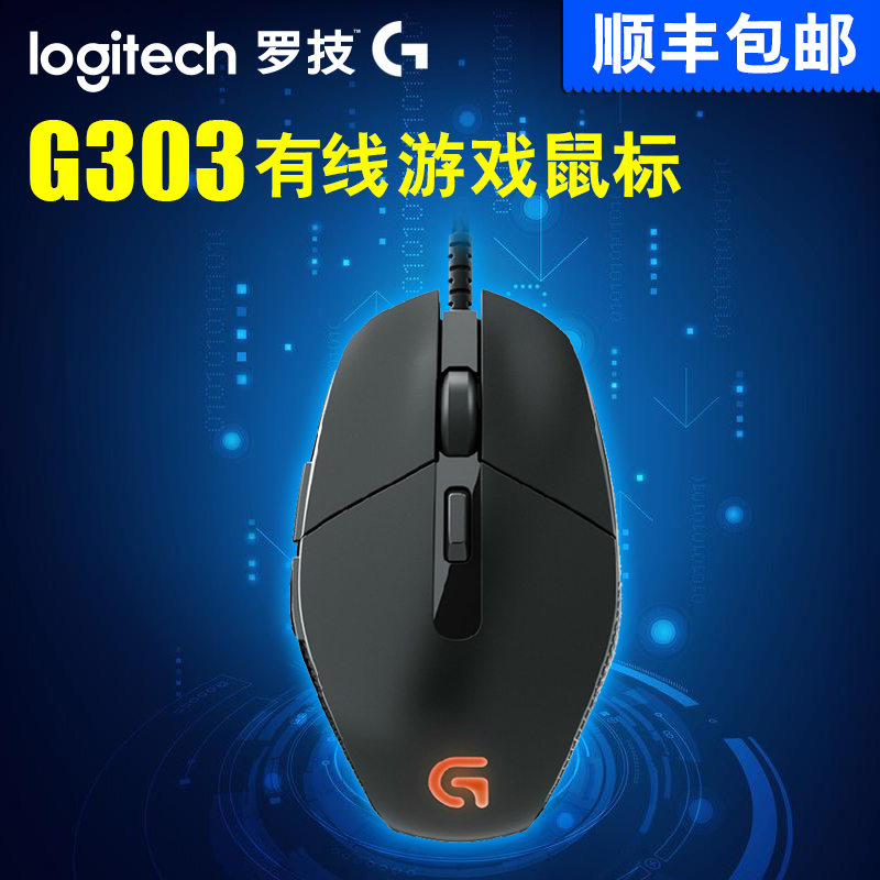 The sf logitech upgraded g303 g302 rgb backlit wired gaming mouse gaming mouse athletics