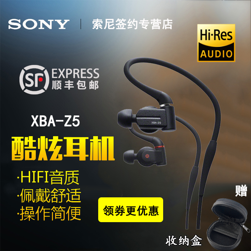 The sf sony/sony xba-z5 combination of three modules bass headphone ear headphones balance iron ring