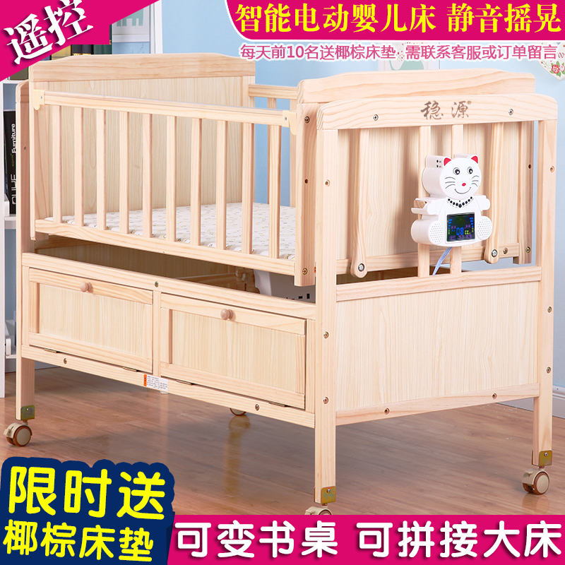 The steady source of electric wood crib without paint multifunction cradle intelligent remote mute crib shaker many provinces shipping