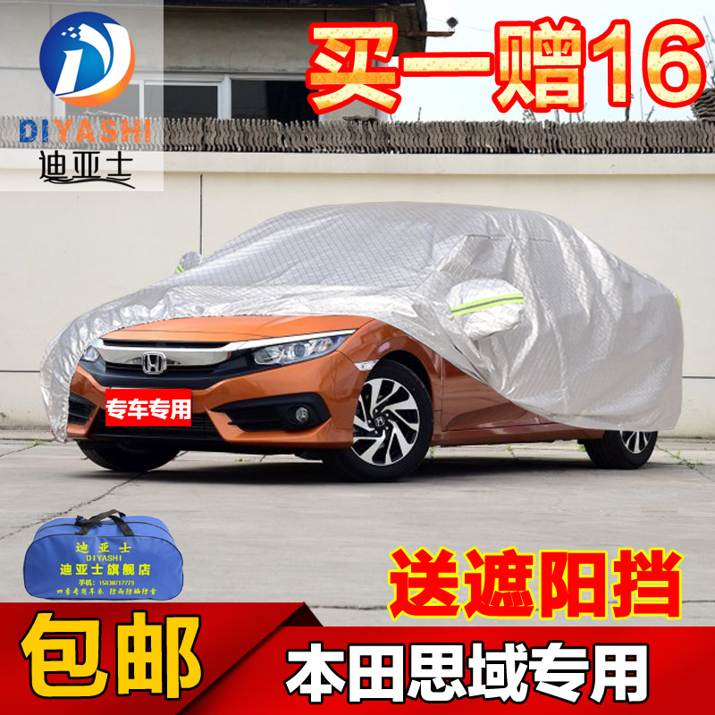 The tenth generation honda civic dedicated thick sewing car hood 8/eight generations 9th/nine generations of the rain and sun sets