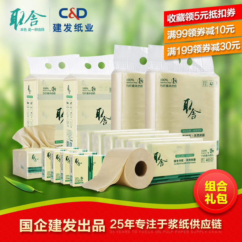 The trade-off between pumping paper/rolls/paper handkerchiefs/facial tissue paper qualities of bamboo fiber paper is not bleached paper large combination of equipment Spree