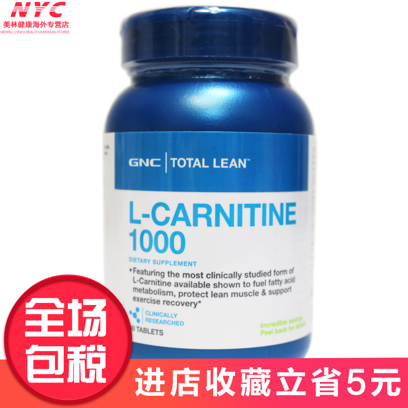 The united states imported gnc gnc high concentrations of fat burning slimming carnitine 1000mg60 chip