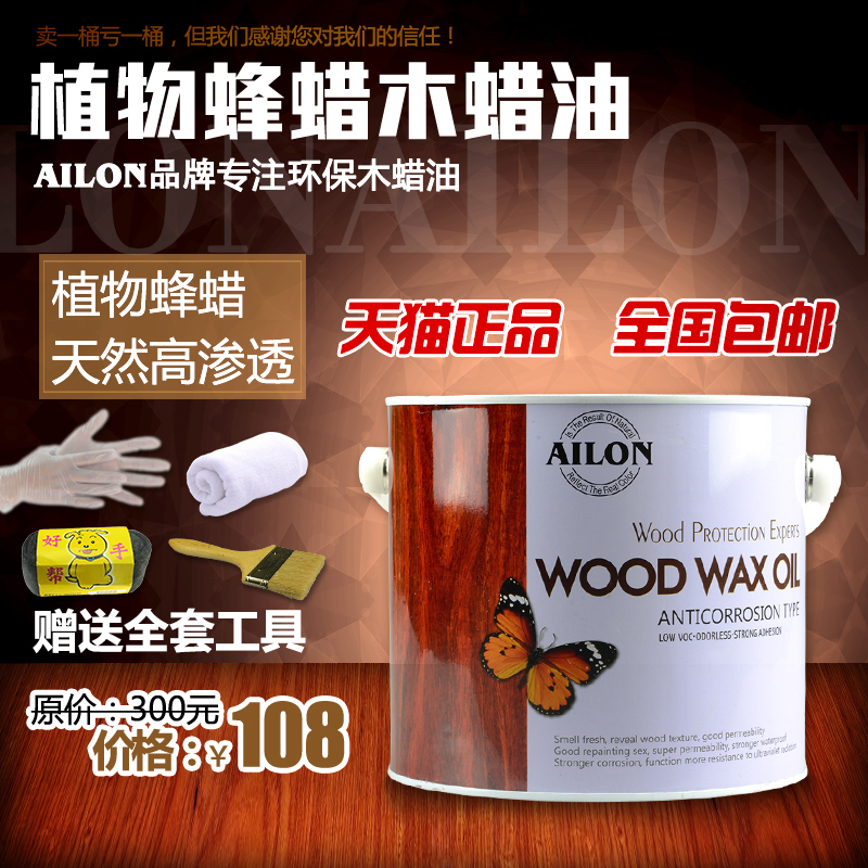 The united states imported ira outdoor wood oil weathering wood wax hard wood wax wood preservative wood wax