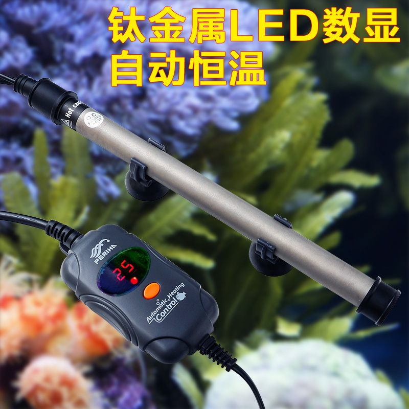 The united states titanium thermostat aquarium fish tank heating rod heating rods automatic heating rods with led display